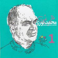 Mohammad Nouri 1