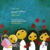 Naser-Nazar-Sweet-Greeting