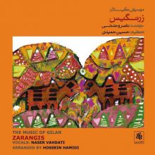 Naser Vahdati Zarangis