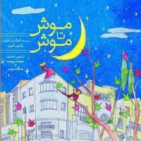 Ramin Kohan-Mouse to Mouse