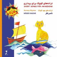 Naser Nazar Short Songs for Awakening