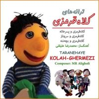 Taranehaye Kolah Ghermezi