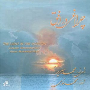 Cheraghi dar Ofogh (A Light in the Horizon)