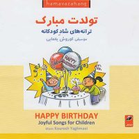 Kourosh Yaghmaei - Happy Birthday