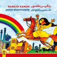 Samin Baghtcheban Rangin Kamun