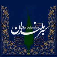 Various Artist - Sarbolandan
