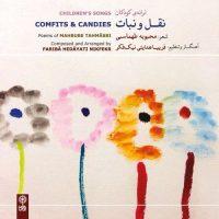Fariba Hedayati Nikfekr - Comfits & Candies