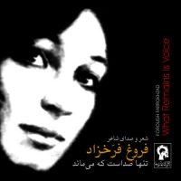 Forough Farrokhzad - Tanha Sedast Ke Mimanad