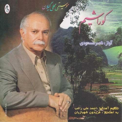 Naser Masoudi - Kora Shim (Gilan Folk Music)