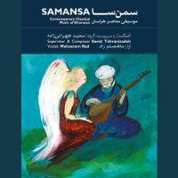 Saeid Tehranizadeh Samansa