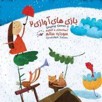Soudabeh Salem Singing Games 2