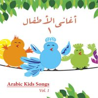 Arabic Kids Songs, Vol. 1