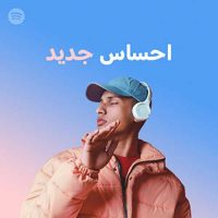Feel Good Arabic Hits
