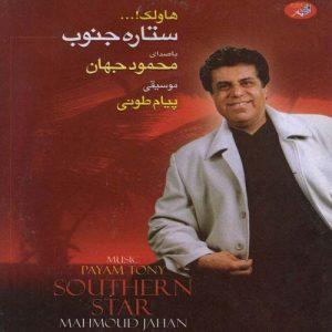 Mahmoud Jahan - Southern Star