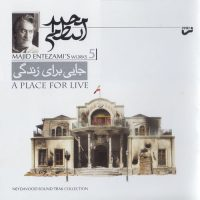 Majid Entezami - A Place for Live