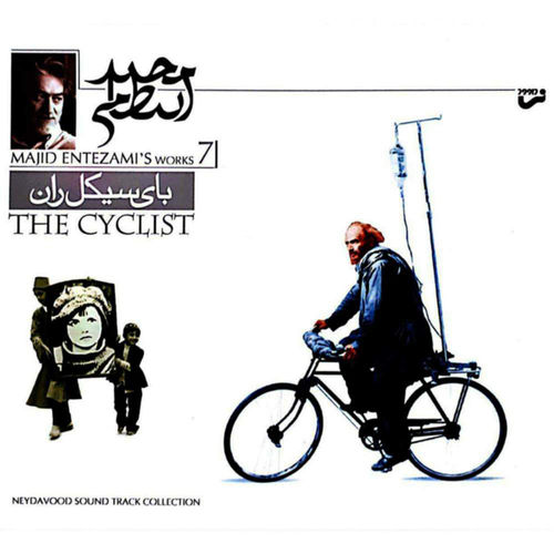 Majid Entezami - The Cyclist (Background Score)