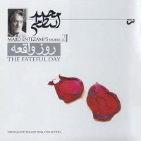 Majid Entezami - The Fateful Day