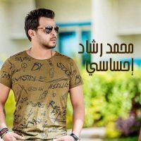 Mohamed Rashad - Ehsasy
