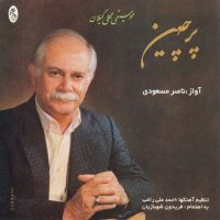 Naser Masoudi - Parchin