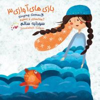 soudabeh salem singing games 3