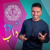 Ahmed Alaa Dab