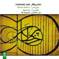 Ali Kazemi - Compass Line, Solo Tar