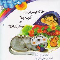 Ali Akbarpour Khale Pirezan, Gorbeye Bala, Mooshe Naghola