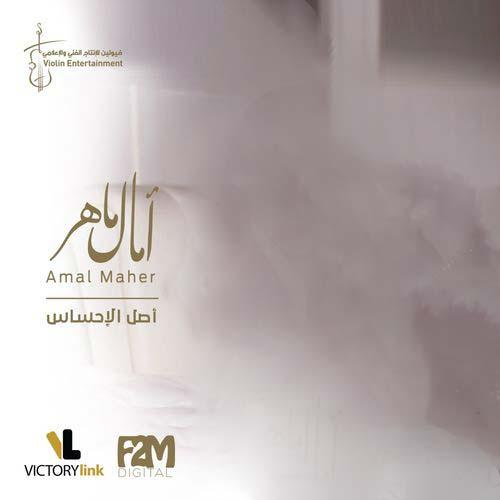Amal Maher: Asl El Ehsas