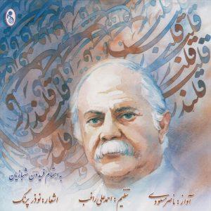 Naser Masoudi - Ghalandar