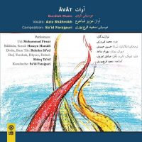 Various Artists - Avat