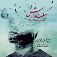 Bahram Karimi The Rain of Gilan