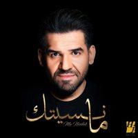 Hussain Al Jassmi - Ma Nesitak