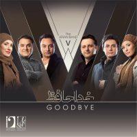 The Arian Band V Goodbye