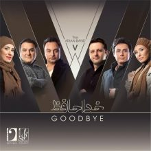 The Arian Band V Goodbye
