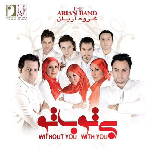 The Arian Band Without You, With You
