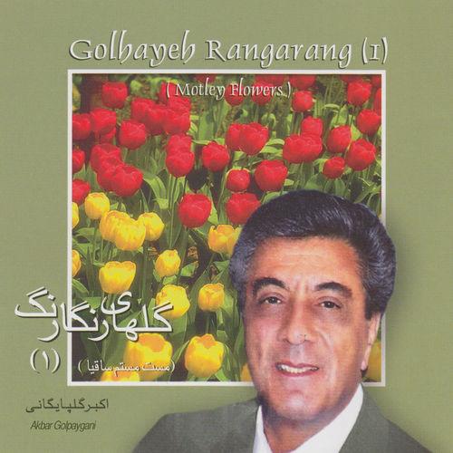 Akbar Golpaygani - Golhayeh Rangarang I