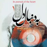 Alireza Eftekhari, Ali Tajvidi In Pursuit of the Heart