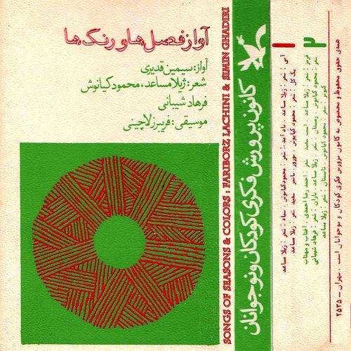Fariborz Lachini, Simin Ghadiri Avaze Faslha va Rangha
