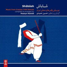 Hoseyn Hamidi Shabash (Music from Iranian Folk Dances)