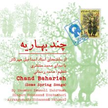 Mohammad Montasheri Chand Baharieh