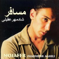 Shadmehr Aghili Mosafer