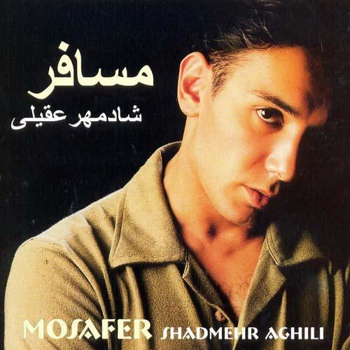 Shadmehr Aghili Mosafer