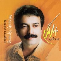 Behrouz Tavakkoli, Mehran Jamali Bahar-e-Gandom