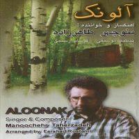 Manoochehr Taherzadeh Aloonak