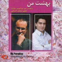 Abdolhosein Mokhtabad My Paradise