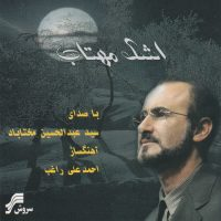 Abdolhosein Mokhtabad Tear of Moonlight
