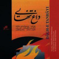 Dagh-E Tanhayi