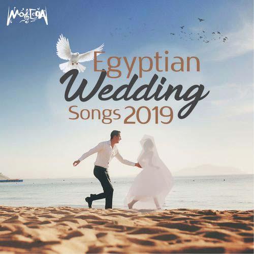 Egyptian Wedding Songs 2019