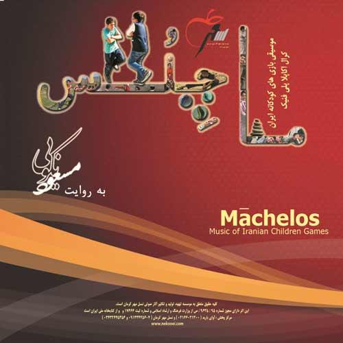 Masoud Nekooei Machelos