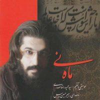 Amir Hosein Modarres, Hamid Sadri Mah-e Ney